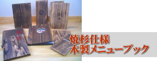 焼杉仕様木製メニューブック